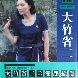 大竹省二 昭和写真全仕事 SERIES 4