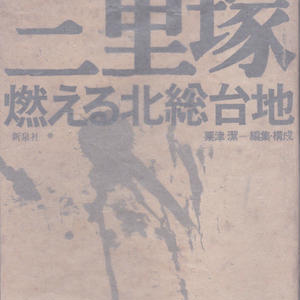三里塚 燃える北総台地 docuemnt 1966-71 / 三留理男