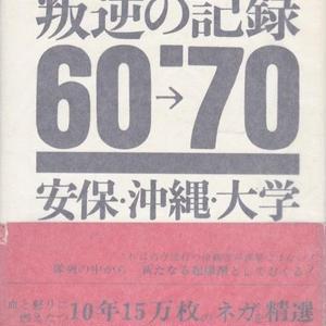 叛逆の記録 '60 - '70 安保・沖縄・大学 / 三留理男