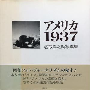 アメリカ 1937 /  名取洋之助