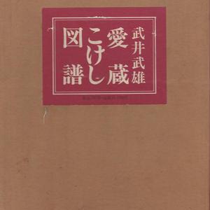 愛蔵 こけし図譜 /武井武雄