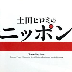 土田ヒロミのニッポン