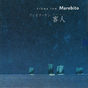 客人 (Marebito) /Fiona Tan
