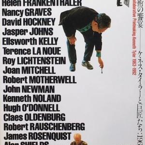 版画芸術の饗宴―ケネス・タイラーと巨匠たち :1963-1992