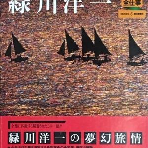 緑川洋一 昭和写真全仕事 SERIES 6