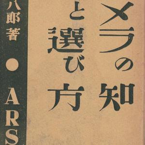 アルス大衆写真講座 1 カメラの知識と選び方 / 鈴木八郎