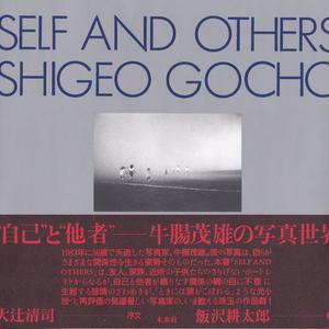 SELF AND OTHERS / SHIGEO GOCHO  牛腸茂雄