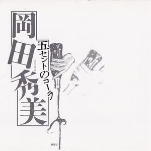 五セントのコーラ / 岡田秀美
