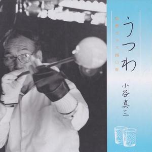 うつわ 倉敷ガラス四〇年 / 小谷真三 サイン入り