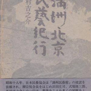 満州 北京 民藝紀行 / 外村吉之介 サイン入り