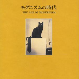 モダニズムの時代 / 東京都写真美術館 1995年