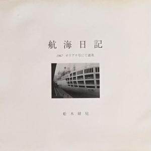 航海日記 1967 オリアナ号にて渡英 / 舩木研兒
