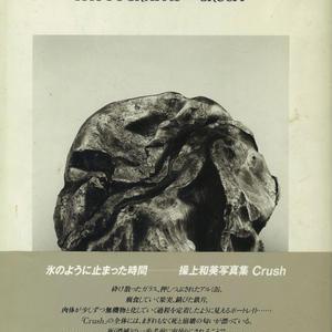 PHOTOGRAPHS-CRUSH / KAZUMI KURIGAMI (操上和美)