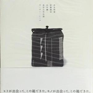茶の箱 / 赤木 明登 ・ 内田 鋼一 ・ 長谷川 竹次郎 ・ヨーガン レール ・安藤 雅信
