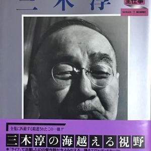 三木淳 昭和写真全仕事 SERIES 7