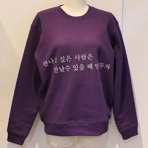 HANGUL CREW NECK SWEAT PURPLE