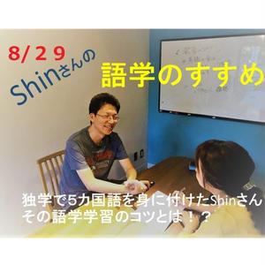 8/29(水 )  Shinさんの語学のすゝめ