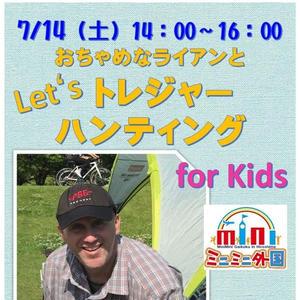 7/14 ライアンのLet`sトレジャーハンティング!