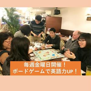 モノポリーゲーム会で英語力UP!