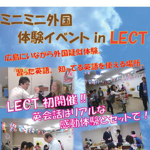 ミニミニ外国体験イベント in LECT
