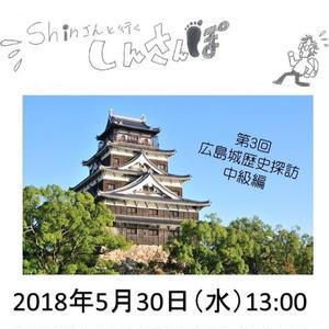 しんさんぽ広島城☆中級編☆