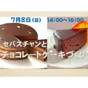 7/8セバスチャンとチョコレートケーキづくり
