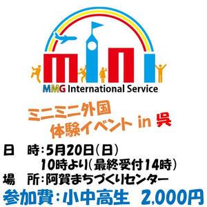 ミニミニ外国体験イベントin呉  小中高生 1,500円
