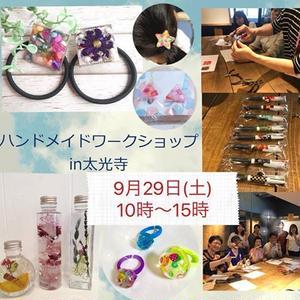 9/29(土)折り鶴ボールペンづくりin太光寺