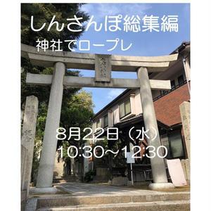 8/22 しんさんぽ総集編
