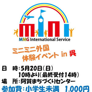 ミニミニ外国体験イベントin呉 小学生未満 1,000円