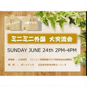 6/24ミニミニ外国 in 広島 ☆大交流会☆