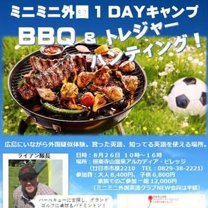 8/26 1Dayキャンプ!BBQ&トレジャーハンティング(家族一組12,000円)