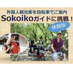 4/10(水)  広島サイクリング Sokoiko Englishガイド体験版