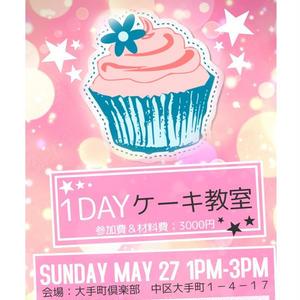 1DAYケーキ教室☆ヨーグルトケーキの作り方を英語で習おう!