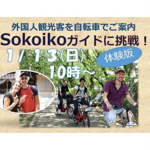 1/13(日)  広島サイクリング Sokoiko Englishガイドに挑戦