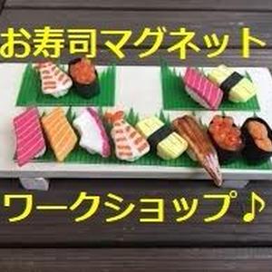 6/27 にぎり寿司マグネットの作り方を英語で伝える実践講座