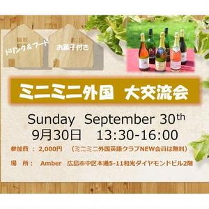 9/30ミニミニ外国 ☆交流会☆