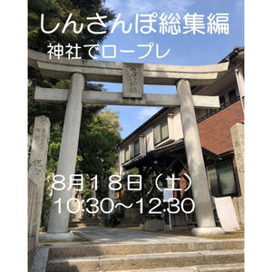 8/18 しんさんぽ!総集編