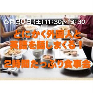 6/30(土)とにかく英語を話しまくる2時間たっぷりランチ会♪