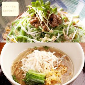 HANA TSUMUGI  ひすい・山椒 温麺&冷麺セット