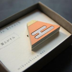 木製のかろやかな-モザイクブローチ- 富士がすみ・薄橙色