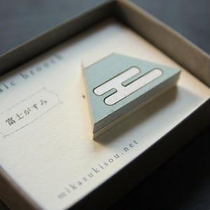 木製のかろやかな-モザイクブローチ- 富士がすみ・空色