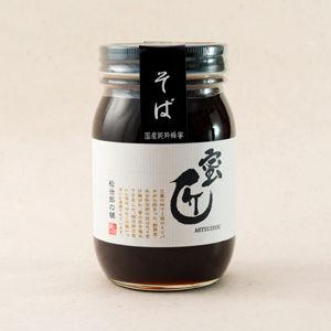 国産蜂蜜 -蜜匠シリーズ-  「そば」600g