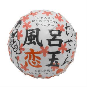 おいせさん 風呂恋玉(バスボム)  200g