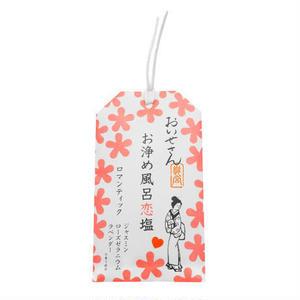 おいせさん お浄め風呂恋塩 (バス用ソルト)20g