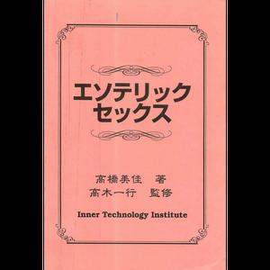 ワークブック『エソテリック・セックス』PDF版