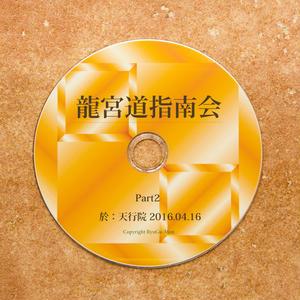 龍宮道指南会Part2(2016.4/16)3Dヒーリング・ディスク