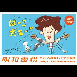 【前売・中-高-大生】明和電機ナンセンス楽器コンサートin函館