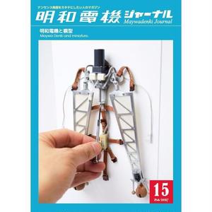 明和電機ジャーナル15号 明和電機と模型