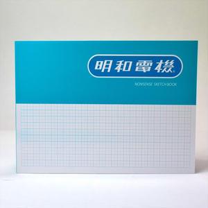 明和電機方眼紙スケッチブック